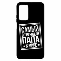 Чехол для Xiaomi Mi 10T/10T Pro Самый офигенный папа