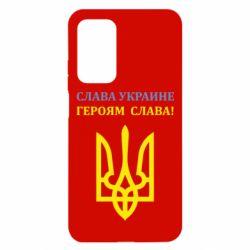 Чехол для Xiaomi Mi 10T/10T Pro Слава Украине! Героям слава!