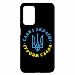 Чохол для Xiaomi Mi 10T/10T Pro Слава Україні! Героям слава! (у колі)