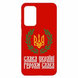 Чехол для Xiaomi Mi 10T/10T Pro Слава Україні! Героям Слава! (Вінок з гербом)