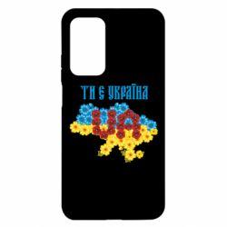 Чехол для Xiaomi Mi 10T/10T Pro Ти є Україна