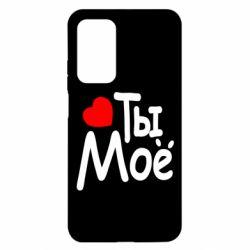 Чехол для Xiaomi Mi 10T/10T Pro Ты мое