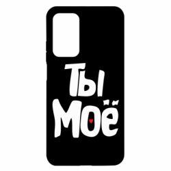 Чохол для Xiaomi Mi 10T/10T Pro Ти моє (парна)
