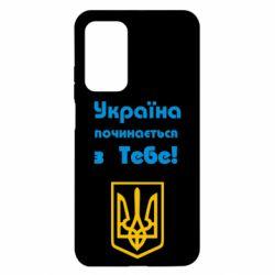 Чехол для Xiaomi Mi 10T/10T Pro Україна починається з тебе (герб)