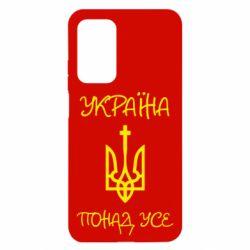 Чехол для Xiaomi Mi 10T/10T Pro Україна понад усе! (з гербом)