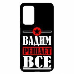 Чехол для Xiaomi Mi 10T/10T Pro Вадим решает все!
