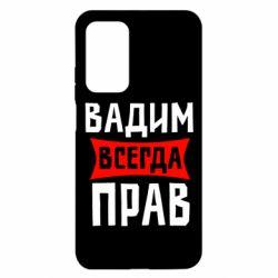 Чехол для Xiaomi Mi 10T/10T Pro Вадим всегда прав