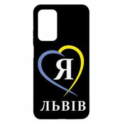Чехол для Xiaomi Mi 10T/10T Pro Я люблю Львів