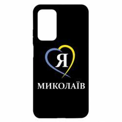Чехол для Xiaomi Mi 10T/10T Pro Я люблю Миколаїв