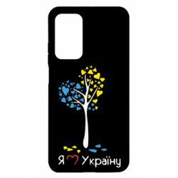 Чехол для Xiaomi Mi 10T/10T Pro Я люблю Україну дерево