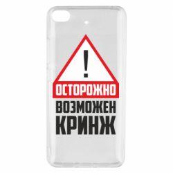 Чехол для Xiaomi Mi 5s Осторожно возможен кринж