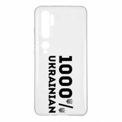 Чохол для Xiaomi Mi Note 10 1000% Українець