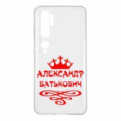 Чехол для Xiaomi Mi Note 10 Александр Батькович