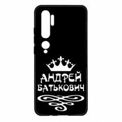 Чехол для Xiaomi Mi Note 10 Андрей Батькович