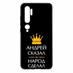 Чехол для Xiaomi Mi Note 10 Андрей сказал - народ сделал