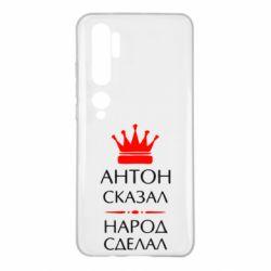 Чохол для Xiaomi Mi Note 10 Антон сказав - народ зробив