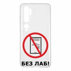 Чехол для Xiaomi Mi Note 10 Без лаб!