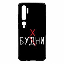 Чехол для Xiaomi Mi Note 10 Будни - бухни