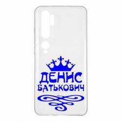 Чехол для Xiaomi Mi Note 10 Денис Батькович
