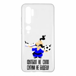 Чехол для Xiaomi Mi Note 10 Футбол - не сало, ситим не будеш