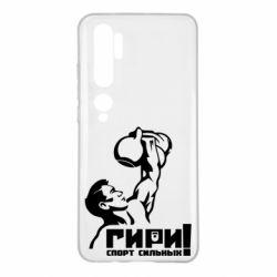 Чохол для Xiaomi Mi Note 10 Гирі спорт сильних