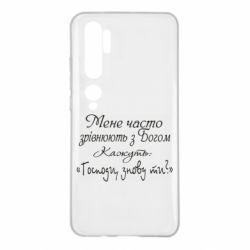 Чехол для Xiaomi Mi Note 10 Господи, знову ти?