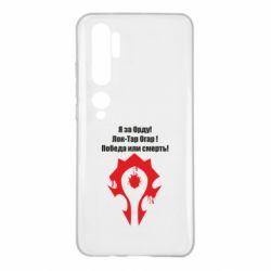 Чехол для Xiaomi Mi Note 10 HORDE BATTLE CRY