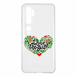 Чехол для Xiaomi Mi Note 10 I love Ukraine heart