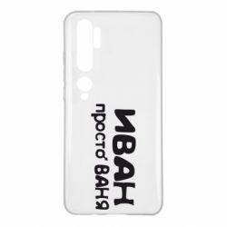 Чохол для Xiaomi Mi Note 10 Іван просто Ваня