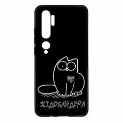 Чехол для Xiaomi Mi Note 10 Кіт-жідобандера