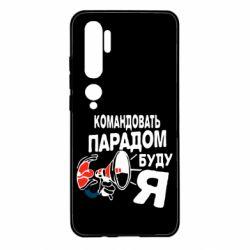 Чехол для Xiaomi Mi Note 10 Командовать парадом буду я!