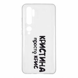 Чохол для Xiaomi Mi Note 10 Христина просто Кріс