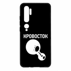Чохол для Xiaomi Mi Note 10 Кровосток Лого