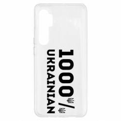 Чохол для Xiaomi Mi Note 10 Lite 1000% Українець