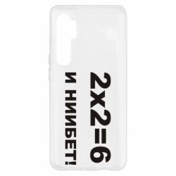 Чехол для Xiaomi Mi Note 10 Lite 2х2=6