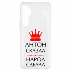 Чохол для Xiaomi Mi Note 10 Lite Антон сказав - народ зробив