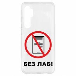 Чехол для Xiaomi Mi Note 10 Lite Без лаб!
