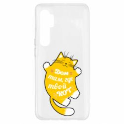 Чехол для Xiaomi Mi Note 10 Lite Cat with a quote on the stomach