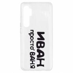 Чохол для Xiaomi Mi Note 10 Lite Іван просто Ваня