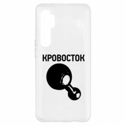Чохол для Xiaomi Mi Note 10 Lite Кровосток Лого