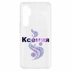 Чехол для Xiaomi Mi Note 10 Lite Ксения