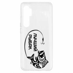 Чехол для Xiaomi Mi Note 10 Lite Лучший рыбак
