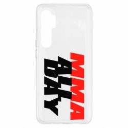 Чехол для Xiaomi Mi Note 10 Lite MMA All day
