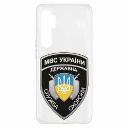 Чохол для Xiaomi Mi Note 10 Lite МВС України