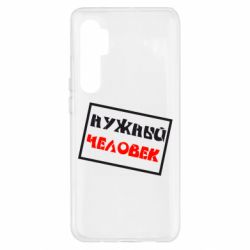 Чохол для Xiaomi Mi Note 10 Lite Потрібний чоловік