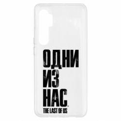 Чохол для Xiaomi Mi Note 10 Lite Одні з нас