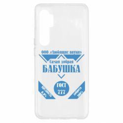 Чохол для Xiaomi Mi Note 10 Lite ТОВ люблячі онуки