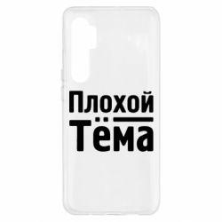 Чехол для Xiaomi Mi Note 10 Lite Плохой Тёма