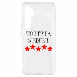 Чохол для Xiaomi Mi Note 10 Lite Подруга 5 зірок