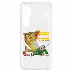 Чохол для Xiaomi Mi Note 10 Lite Зловив - Відпусти